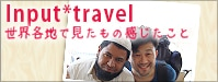Input_travel