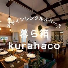 kurahako