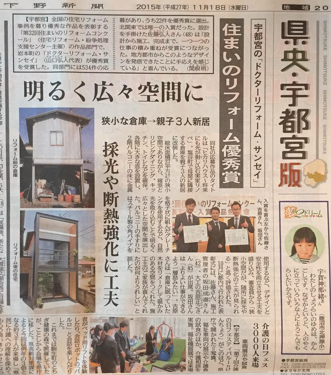 下野新聞住まいのリフォームコンクール受賞記事2015.11.18