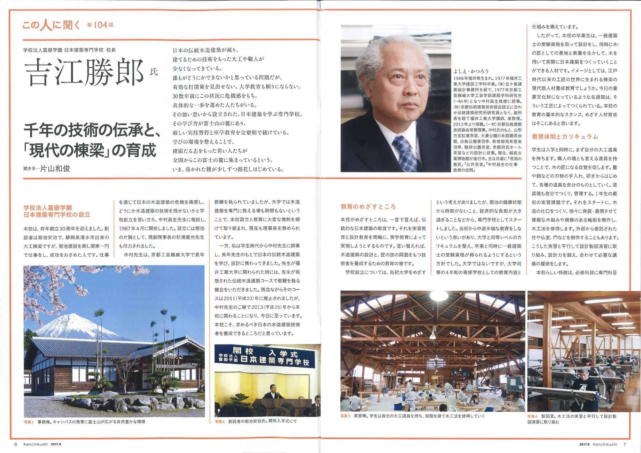 日本建築専門学校