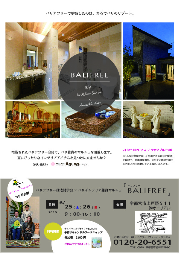 Balifree