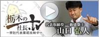 栃木の社長TV