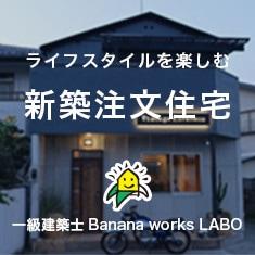 新築注文住宅BananaworksLABO
