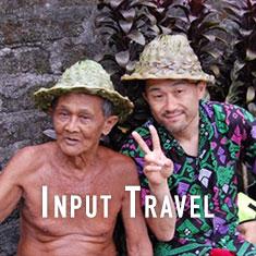 INPUT TRAVEL 世界各地で見たもの感じたことを、写真と一緒にご紹介。