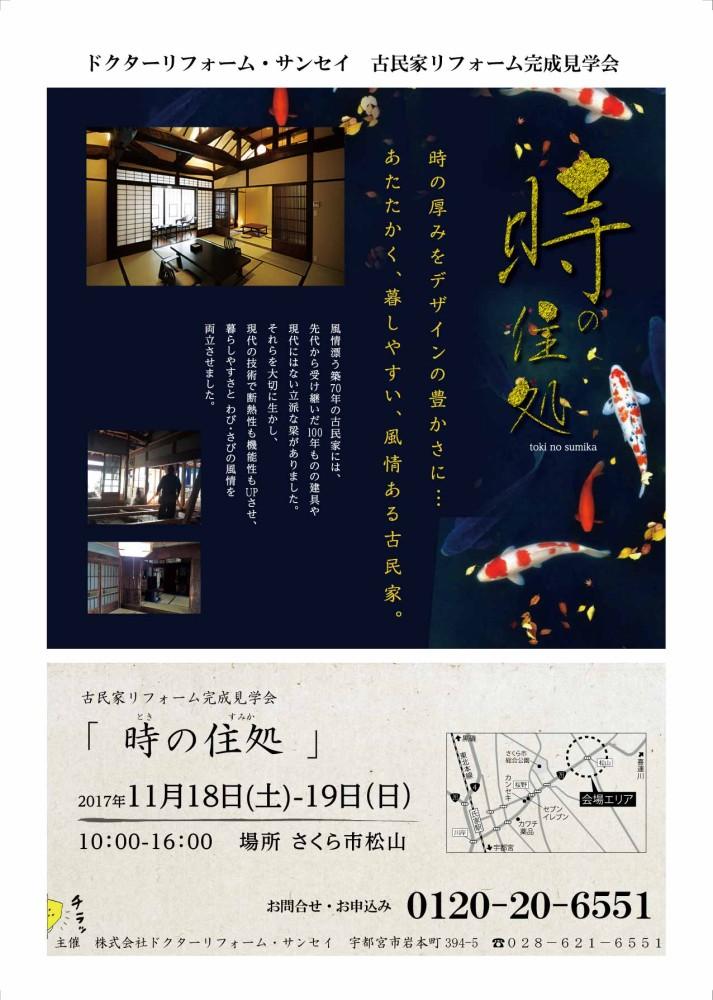 肥後邸見学会web用チラシ-01