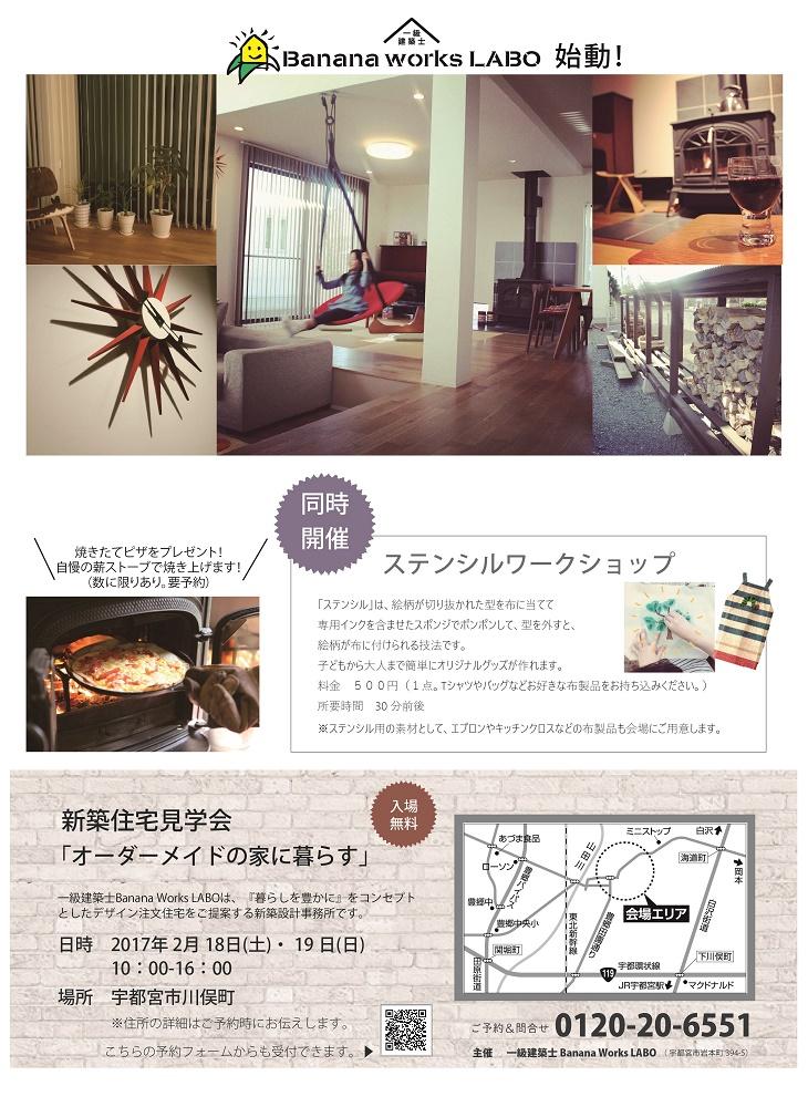 2月吉澤邸見学会チラシ