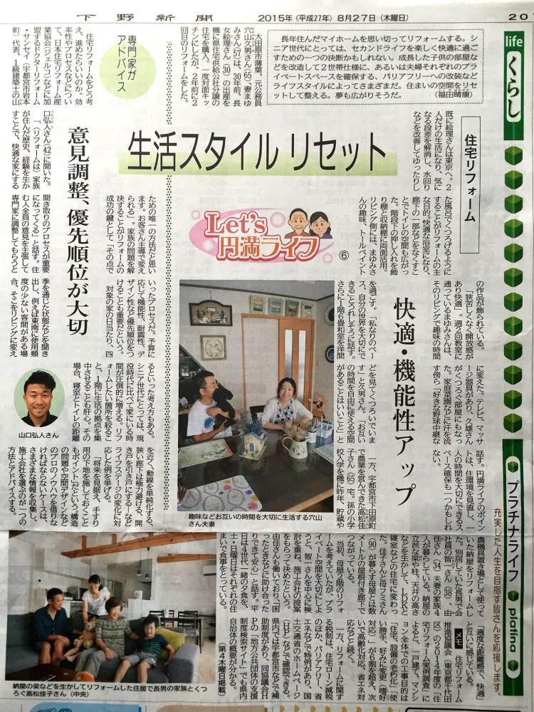 2015.8.27下野新聞円満life