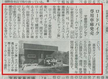 20160408下野新聞掲載切り抜き