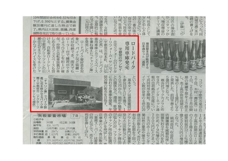 20160408下野新聞掲載