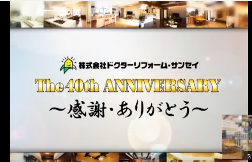 40anniversary-movie