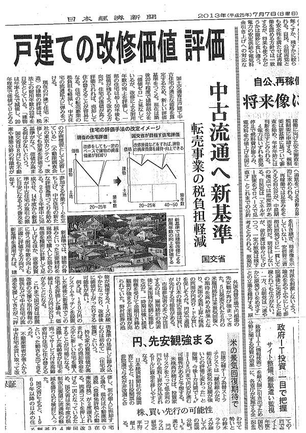 7.8日経新聞
