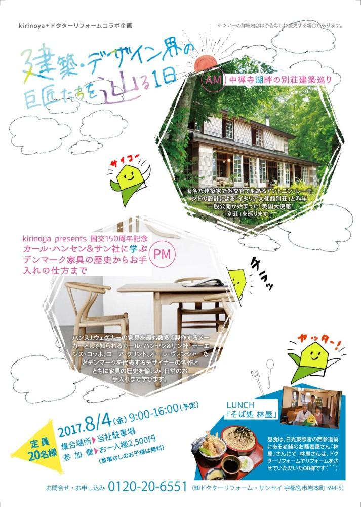 web用8月イベントチラシRGB-01