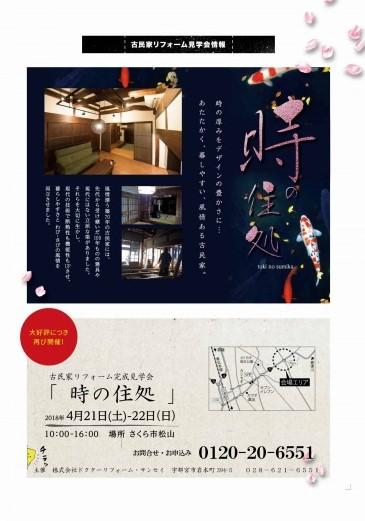 web用RGB_見学会チラシ4月-01-blog